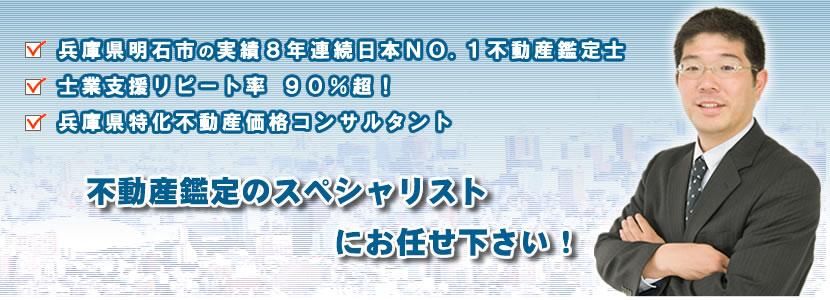 神戸市・明石市・姫路市で不動産鑑定士をお探しなら池田大谷不動産鑑定所へ。